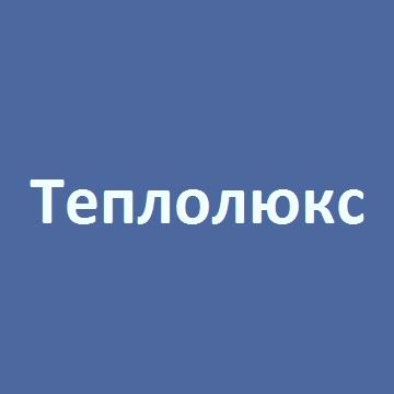 Компания «Теплолюкс»