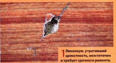 Поврежденный участок линолеума