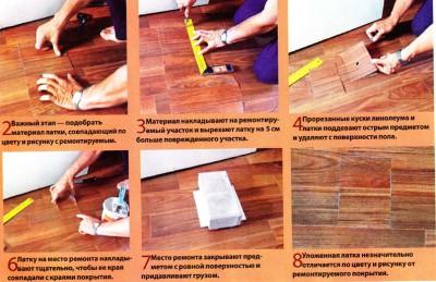 Пошаговая инструкция к ремонту линолеума