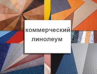 Коммерческий линолеум — виды линолеума класса VIP, его достоинства и недостатки