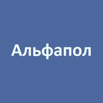 Компания «Альфапол»