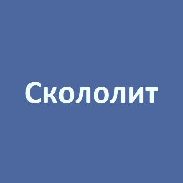 Компания «Скололит»