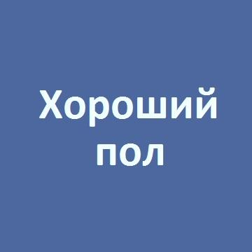 Компания «Хороший пол»
