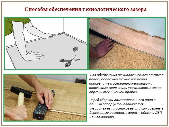 Как правильно укладывается пробка под ламинат