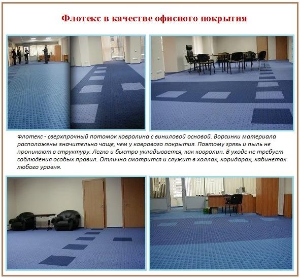 Флотекс - практичное напольное покрытие для ремонта офиса