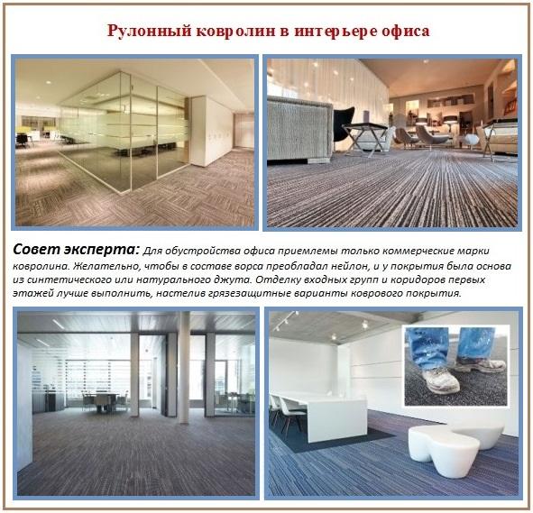 Ковролин - популярное напольное покрытие для ремонта офиса