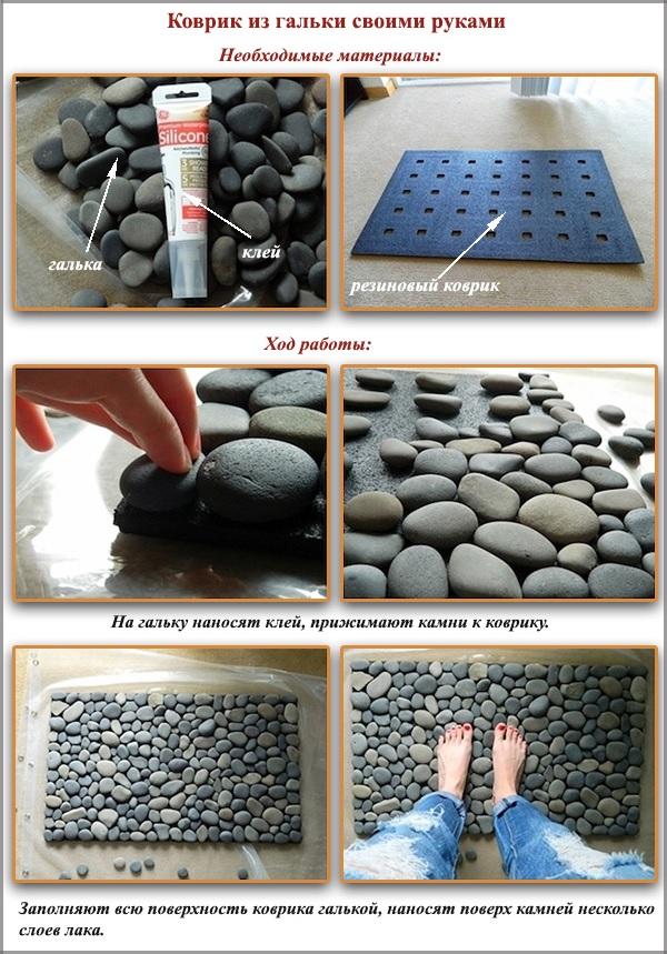 Как сделать каменный коврик