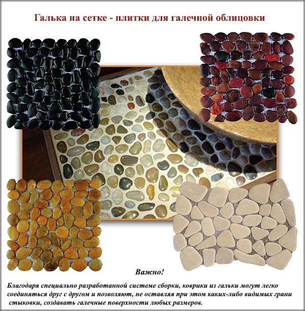 Декоративный пол из натуральных камушков