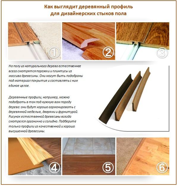 Деревянный профиль для стыка покрытий