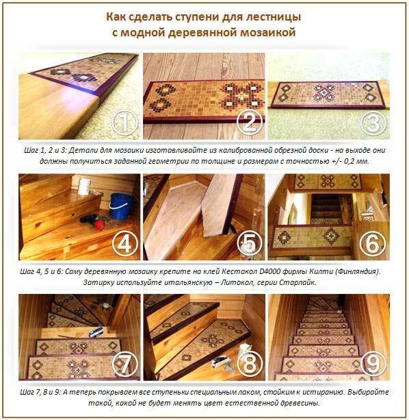 Лестница из деревянной мозаики