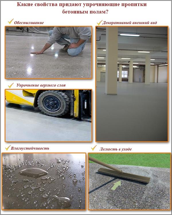 Какие свойства придают пропитки бетонным полам