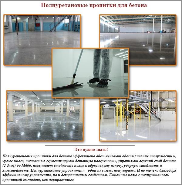 Полиуретановые пропитки для бетона