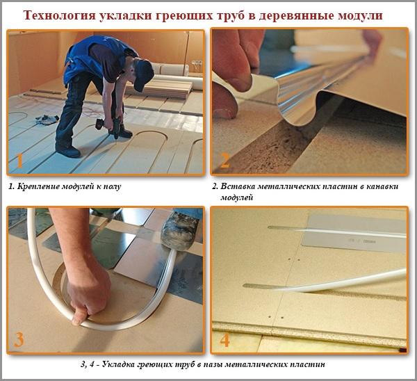 Технология укладки греющих труб в деревянные модули