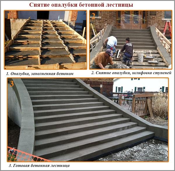 Снятие опалубки бетонной лестницы