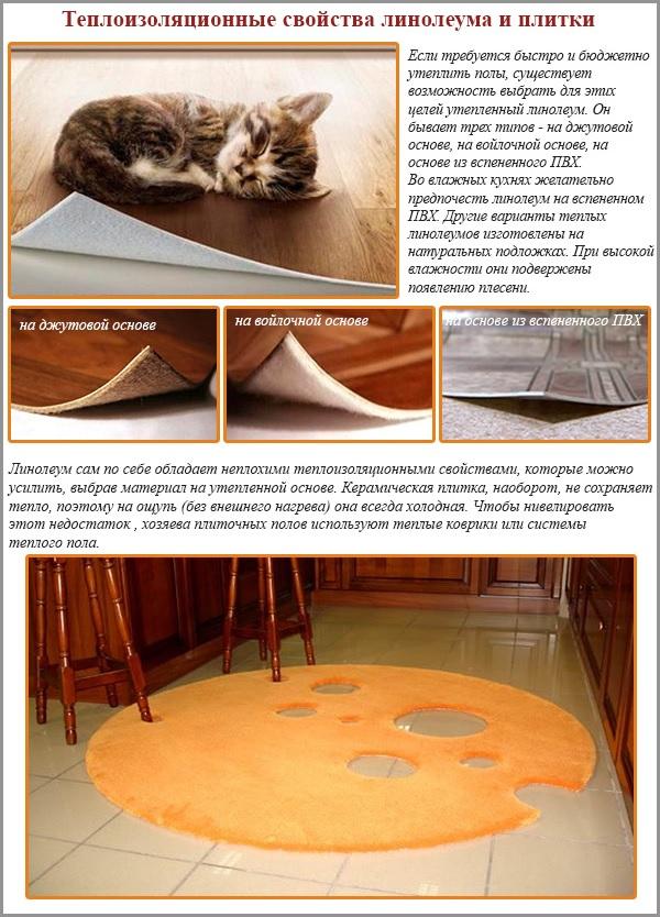 Теплоизоляционные свойства линолеума и плитки