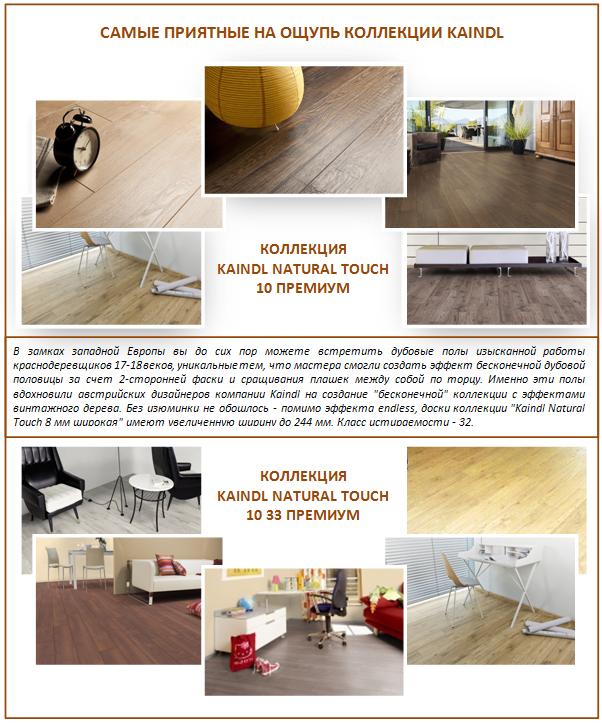 Коллекции Kaindl Natural Touch 10, австрийский ламинат
