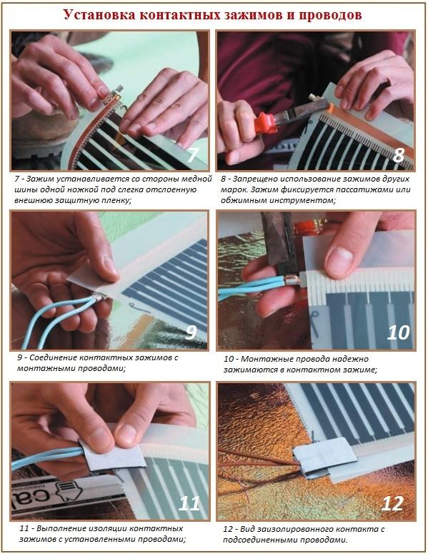 Как установить зажимы на инфракрасный теплый пол