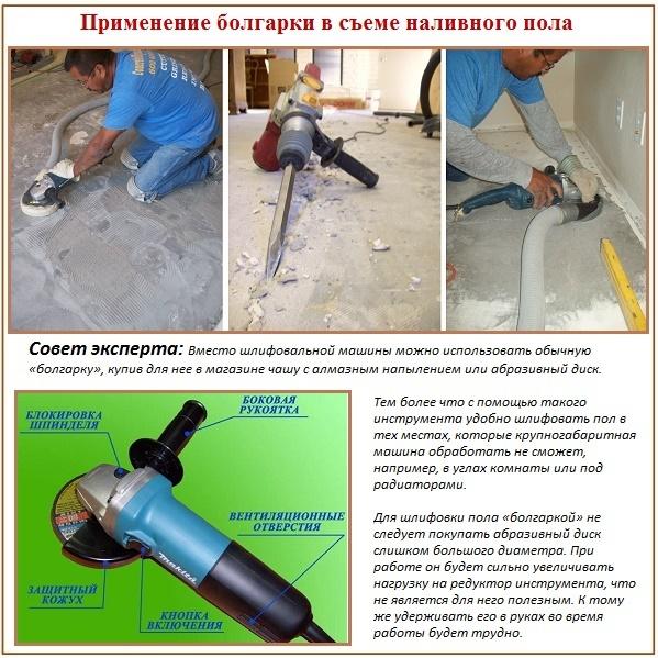 Как убрать некачественный наливной пол болгаркой