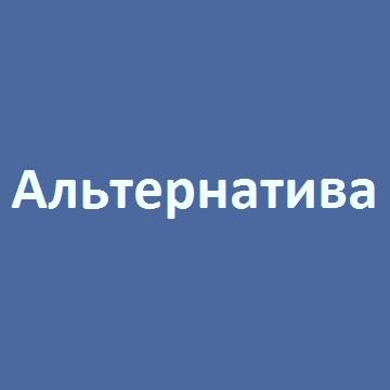 Компания «Альтернатива»