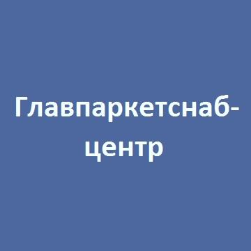 Компания «Главпаркетснаб-центр»