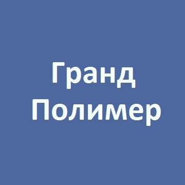 Компания «Гранд Полимер»