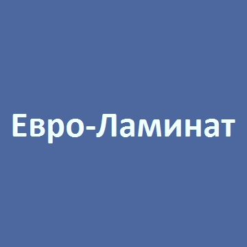 Компания «Евро-Ламинат»