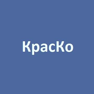 Компания «КрасКо»