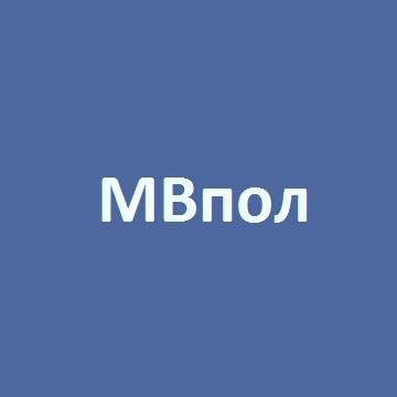 Компания «МВпол»
