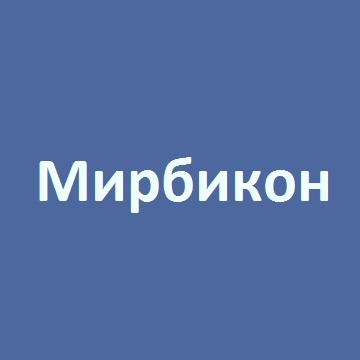 Компания «Мирбикон»
