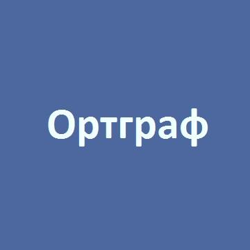 Компания «Ортграф»