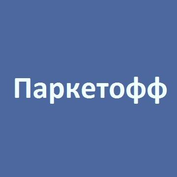 Компания «Паркетофф»