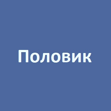Компания «Половик»