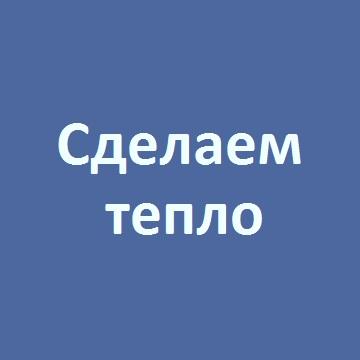 Компания «Сделаем тепло»