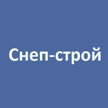 Компания «Снеп-строй»