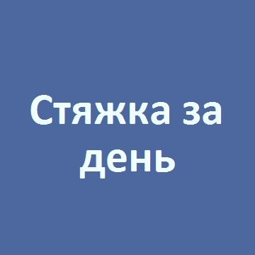 Компания «Стяжка за день»