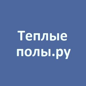 Компания «Теплые полы.ру»