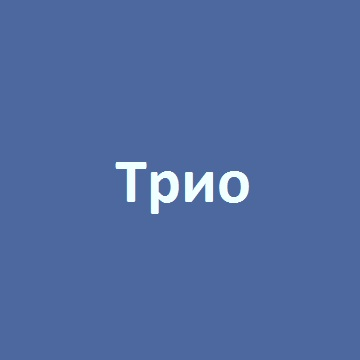 Компания «Трио»