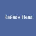 Логотип Кайван Нева